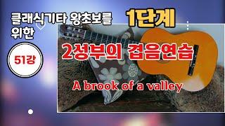 독학 클래식기타 핑거스타일 기타 강좌 1단계 51강