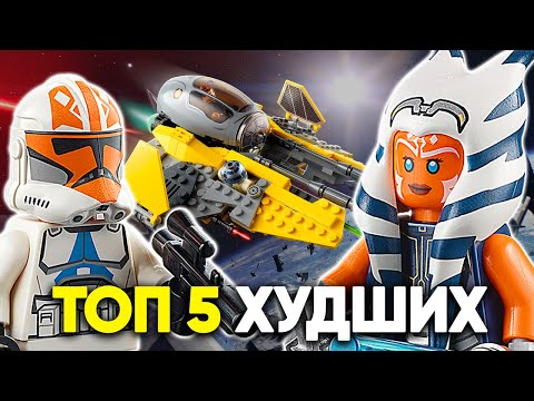 TOP 5 WORST LEGO STAR WARS 2020 SETS