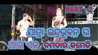 Jatra comedy || Odia jatra comedy || Odia comedy || New jatra comedy || jatra Indrabhuban comedy..