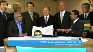مسائية DW: هل اشترت ألمانيا حق استضافة مونديال 2006؟