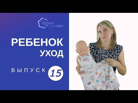Как долго можно пеленать ребенка