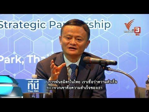 ที่นี่ Thai PBS : แจ๊ค หม่า ยืนยันไทยมาถูกทาง Thailand 4.0 (19 เม.ย. 61)