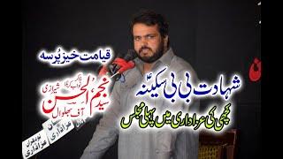 Zakir Najam ul Hassan Sherazi 20 Feb 2020 ImamBargah Shan e Hussain Karor Lal Esan