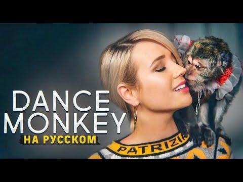 Клава Транслейт - DANCE MONKEY / Tones and I (на русском)