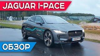 Jaguar I-Pace 2018.  Какой он, первый электрический кроссовер от Ягуар.  Тест драйв...