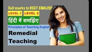 Remedial Teaching REET 2018 English,Teaching Methods, Level 1 Level 2