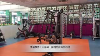 李鋈麟博士太平紳士捐贈健身室器材 - 東華三院陳兆民中學
