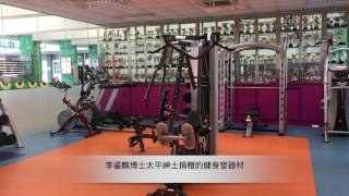 Publication Date: 2016-12-27 | Video Title: 李鋈麟博士太平紳士捐贈健身室器材 - 東華三院陳兆民中學