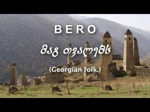 Bero Bakuriani - Mag Tvalebs