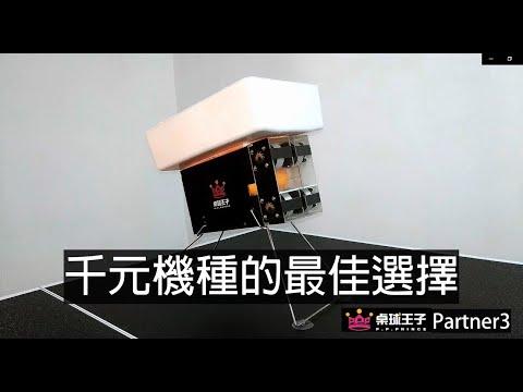 桌球王子Partner3桌球發球機 日本製電源,四輪驅動/完勝擊球板對打板克拉克V981強生V300 陪練員 父親節禮物