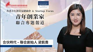 疫情促使電子商務發展蓬勃 香港創投氣氛有待改善