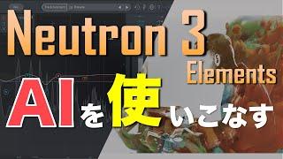 Neutron 3 ElementsのAIを使いこなす方法を解説【DTM】