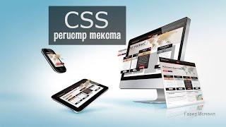 CSS урок 11. Регистр текста