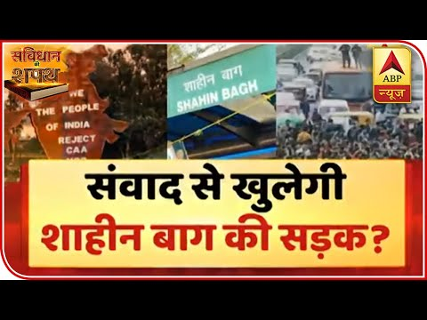 Shaheen Bagh-Okhla Road To Open After SC-Monitored Dialogue? | Samvidhan Ki Shapath | ABP News|