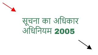सूचना का अधिकार अधिनियम 2005 | RTI Act 2005 | Ras Mains