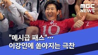 """""""메시급 패스""""…이강인에 쏟아지는 극찬 (2019.06.09/뉴스데스크/MBC)"""