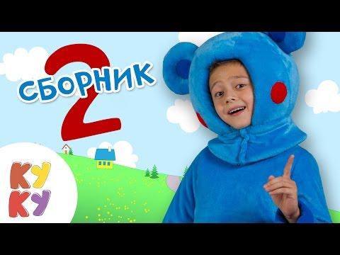 Видео, КУКУТИКИ - Сборник 2 - Пять веселых развивающих песен мультиков для детей, малышей