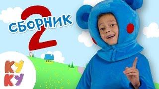 Download КУКУТИКИ - Сборник 2 - Пять веселых развивающих песен мультиков для детей, малышей Mp3 and Videos