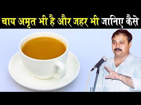 Rajiv Dixit - देखिए किन लोगों के लिए चाय अमृत है और किन लोगो के लिए जहर