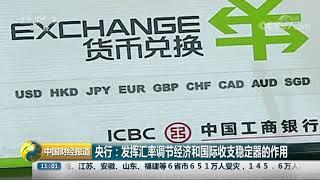 [中国财经报道]央行发布二季度货币政策执行报告| CCTV财经