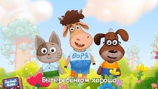 Бурёнка Даша. День детей   Песни для детей