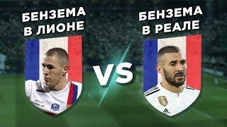 КАРИМ БЕНЗЕМА: ЛИОН vs РЕАЛ - Один на один