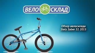 Обзор велосипеда Stels Saber S1 2015