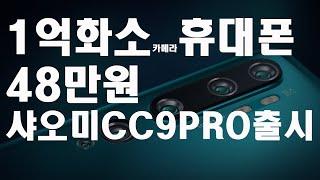 1억화소 카메라 탑재 샤오미 CC9 Pro 출시 스팩 리뷰 108mp camera Xiaomi CC9 Pro spec review