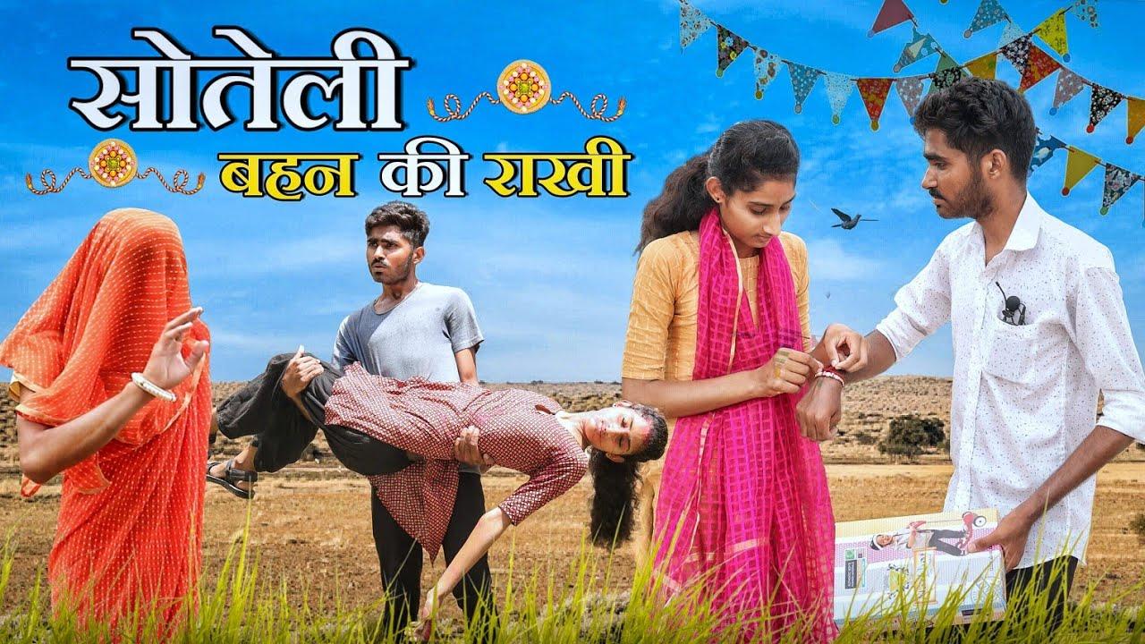 सौतेली बहन की राखी ।। Raksha Bandhan Special Video ।। #Marwadi_Masti