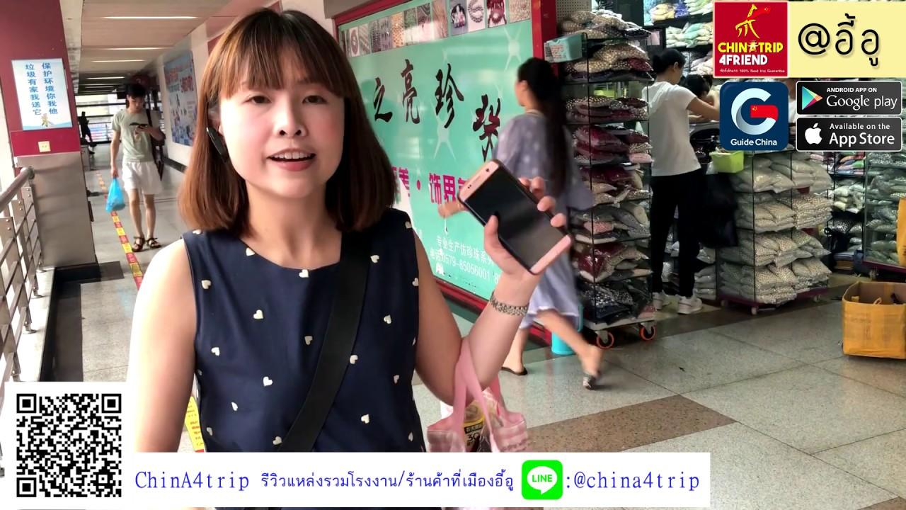 (อี้อู) รีวิวเครื่องประดับที่จีน ตลาดรวมโรงงานที่ใหญ่สุด ถูกสุดอยู่ที่ไหน? Yiwu,China