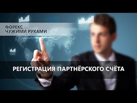 регистрация партнёрского счёта Forex4you