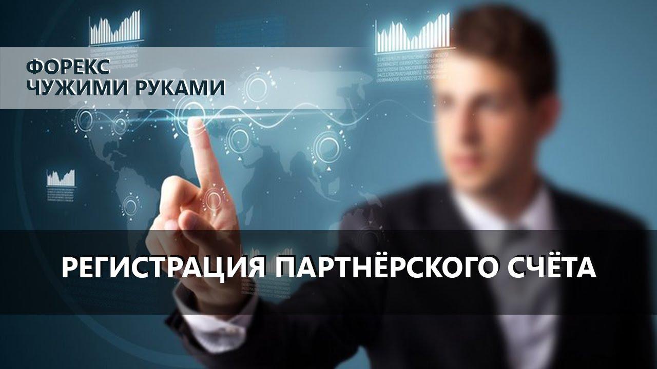 Регистрация Партнёрского Счёта Forex4you | Бинарные Опционы с Центовым Счётом