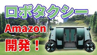 完全自動運転を実現したAmazonの【Zoox】について。