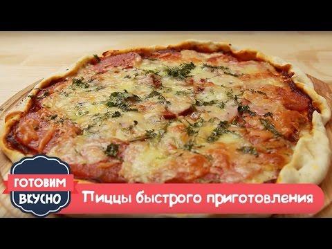 Быстрая пицца за 10 МИНУТ! Простой рецепт.