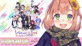 【同時視聴配信】Virtual To LIVE  in両国国技館2019【本間ひまわり/にじさんじ】 thumbnail