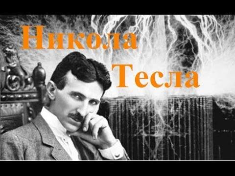 Никола Тесла. Видение