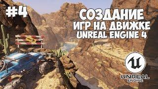 Уроки по Unreal Engine 4 / #4 - Создание окружения