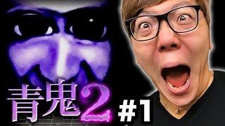 【青鬼2】ヒカキンの青鬼2実況プレイ Part1【ホラーゲーム】 thumbnail