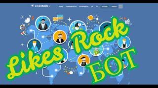 Likes Rock.Бот рабочий 2016.. 150 евро на автомате. Likes Rock boat