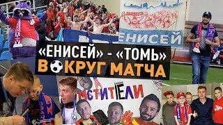 Вокруг матча. «Енисей» - «Томь»