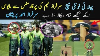Highlights |Pakistan Vs New Zealand 1st T20 Match |Pakistan Beaten By New Zealand In 1st T20 Match