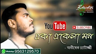 Eka Ekela Mon Karaoke cover by Abhisek Chatterjee