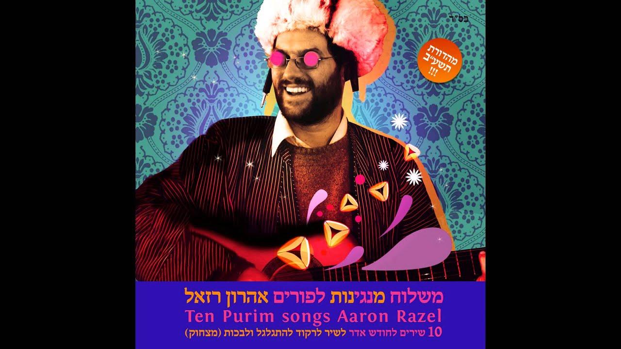 משנכנס אדר (דאנס בחצר של אברהם) // אהרן רזאל