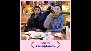 KAKATO (Chinza Dopeness & Tamaki Roy) - Japanese in the Thai [full album]