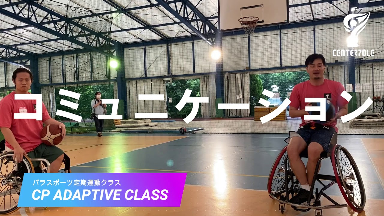 車いすバスケットボールコーディネーショントレーニング