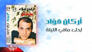 Arkan Fouad - Ahla Ma Fel Leila   اركان فؤاد - احلي مافي الليلة
