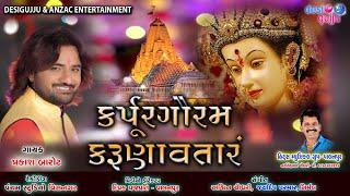 Karpur Gauram Karunaavtaaram (कर्पूरगौरं करुणावतारं ) Arti Full Song || Prakash Barot II Aarti Song