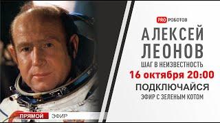 Алексей Леонов: Шаг в неизвестность. Первый в космосе. Интервью с Зеленым Котом.