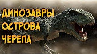 Самые опасные динозавры Острова Черепа из фильма Кинг Конг 2005 (особенности, характер, биология)