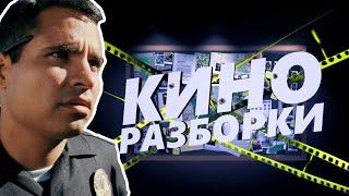 ПАТРУЛЬ (End of Watch) 2-я часть  —  Киноразборки 3